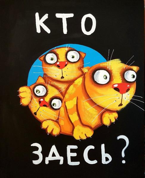 ложкин_кто_здесь_котики