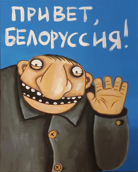 привет_белоруссия