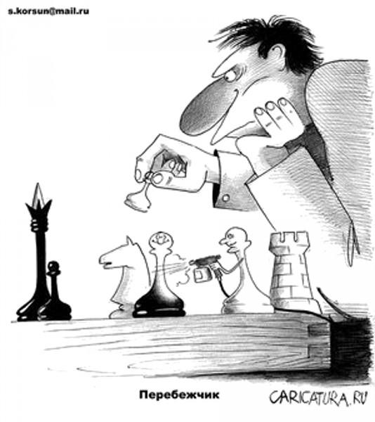 карикатура_шахматы_предательство