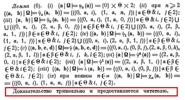 головоломка_доказательство_тривиально