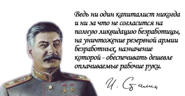 сталин_безработица_