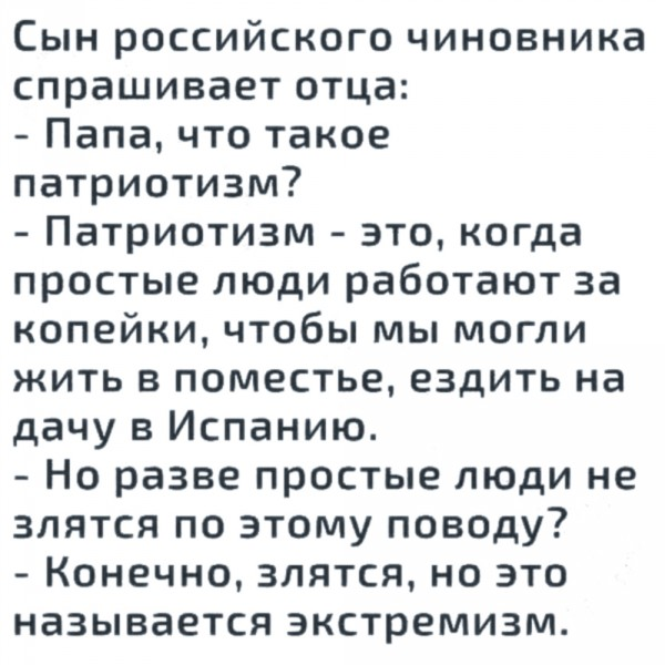 текст_квадрат_что_такое_патриотизм