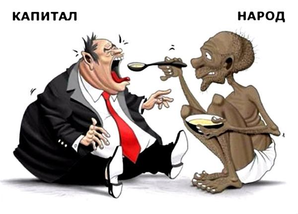 карикатура_капитал_народ_