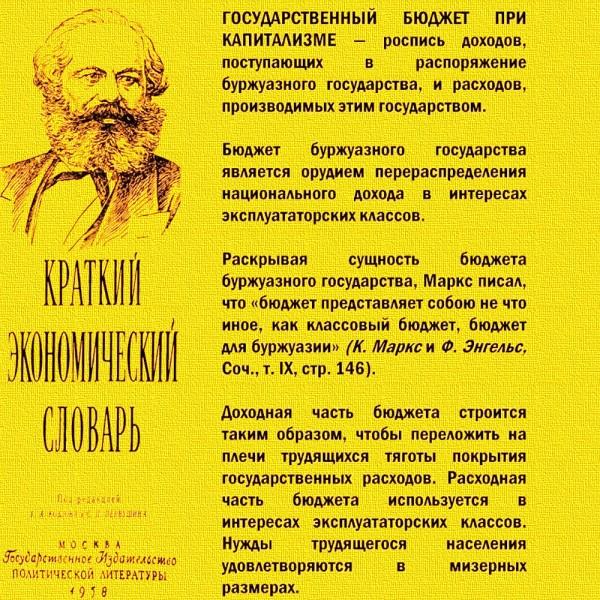 плакатик_кэс_государственный_бюджет