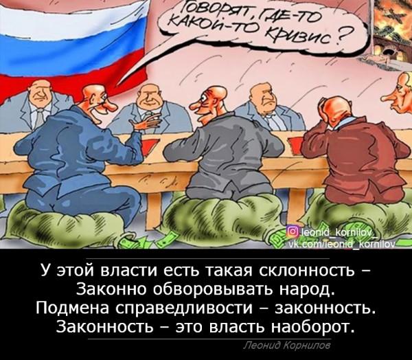 плакатик_стих_корнилов_законное_воровство