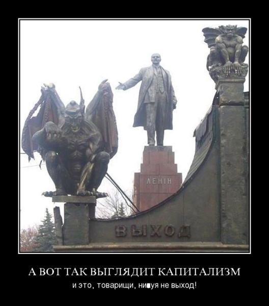 демка_вот_так_выглядит_капитализм_ленин_