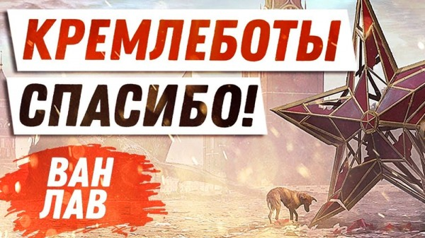 плакатик_кремлеботы_спасибо