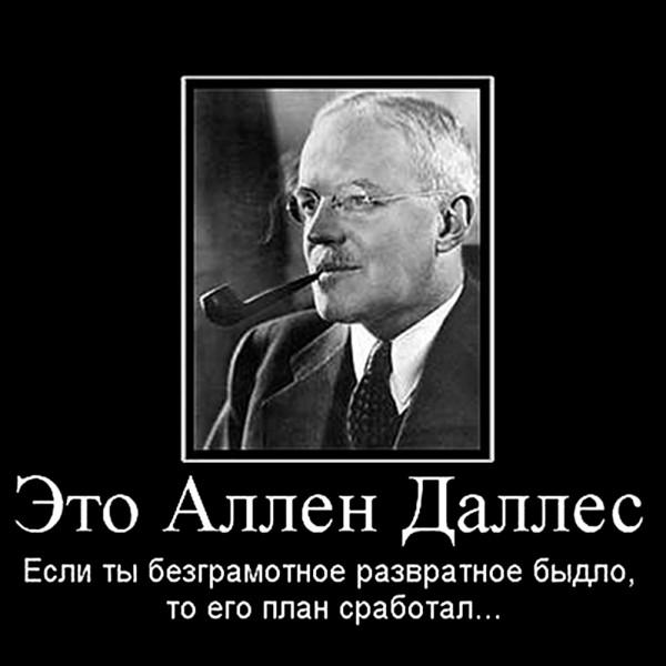 демка_аллен_даллес_1000