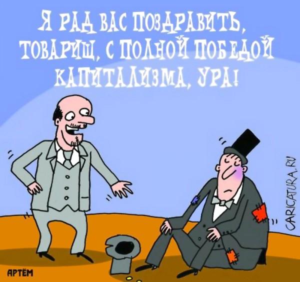 карикатура_полная_победа_капитализма