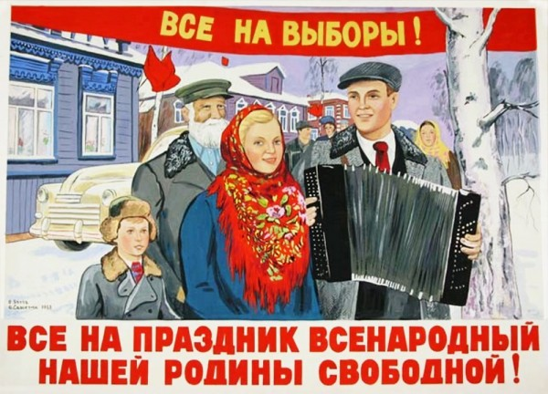 плакат_все_на_выборы