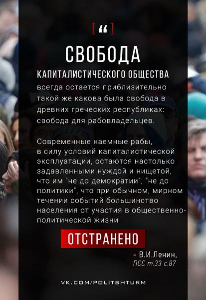 Ленин_свобода_капиталистического_общества