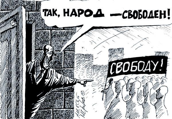меринов_народ_свободен
