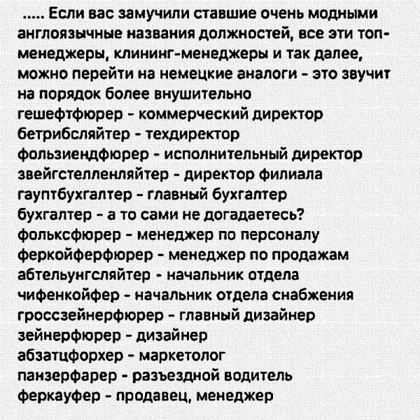 текст_модные_названия_должностей_б