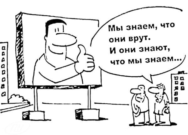 карикатура_мы_знаем_что_они_врут_ложь