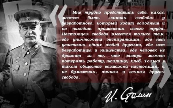 Сталин_о_свободе