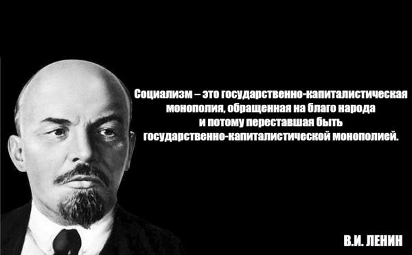 цитата_ленин_социализм_государственный_капитализм