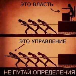 власть_управление