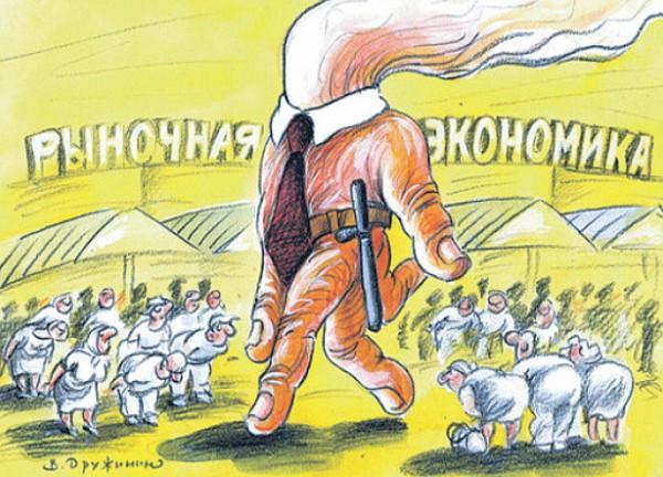 карикатура_рыночная_экономика