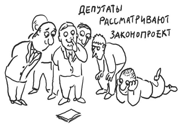 карикатура_депутаты_рассматривают_законопроект