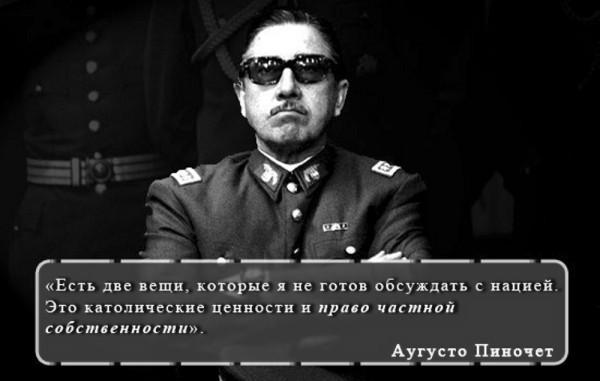 цитата_пиночет_не_готов_обсуждать