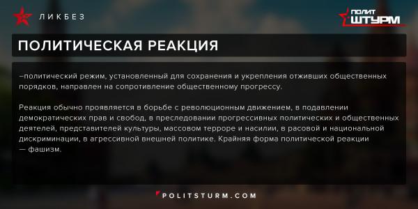 Ликбез_политическая-реакция