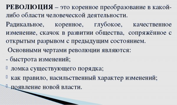 плакатик_революция
