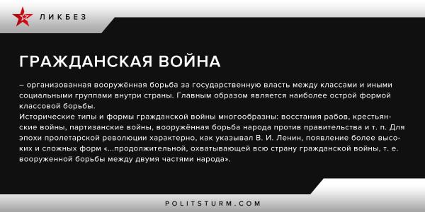 Ликбез_гражданская-война