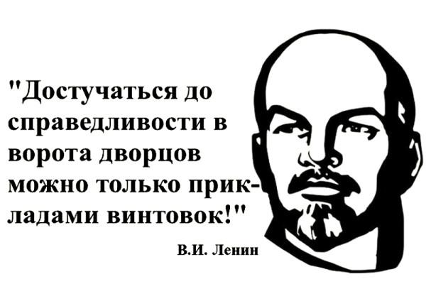 цитата_ленин_достучаться_до_справедливости_ворота_вдорцов_прикладами_винтовок