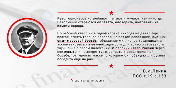 цитата_Ленин_революционеров_истребляют