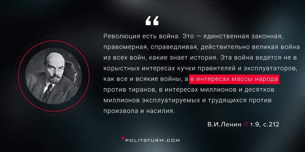 цитата_ленин_революция_есть_война