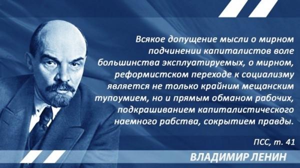 цитата_Ленин_о_мирном_переходе_к_социализму