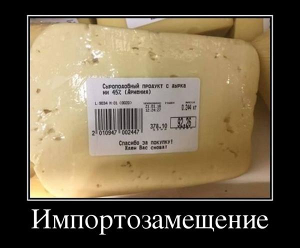 демка_импортозамещение_сыроподобный_продукт