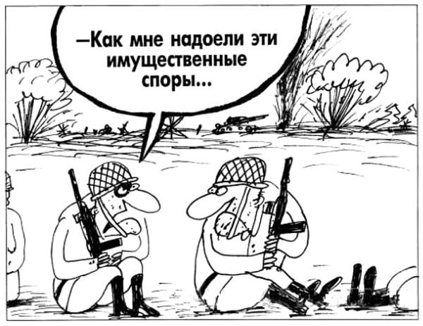 карикатура_имущественные_споры