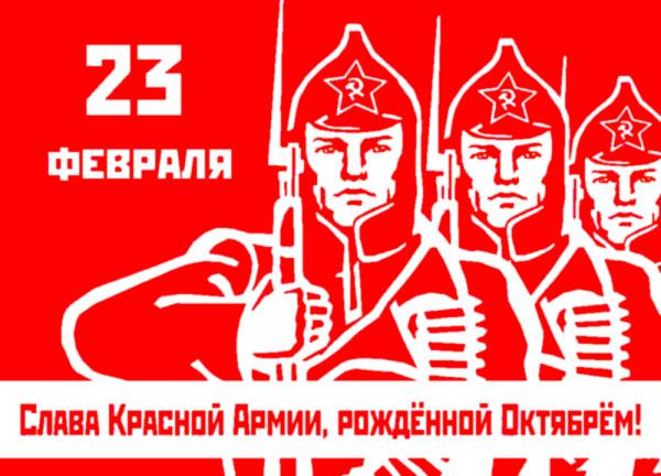 слава_красной_армии