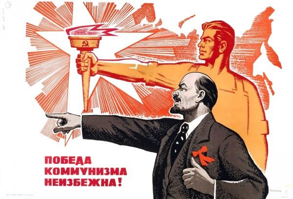 плакат_ссср_победа_коммунизма_неизбежна_