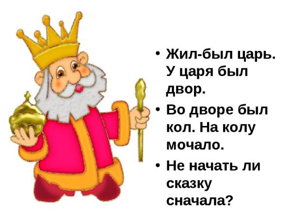 на_колу_мочало_начинай_сначала