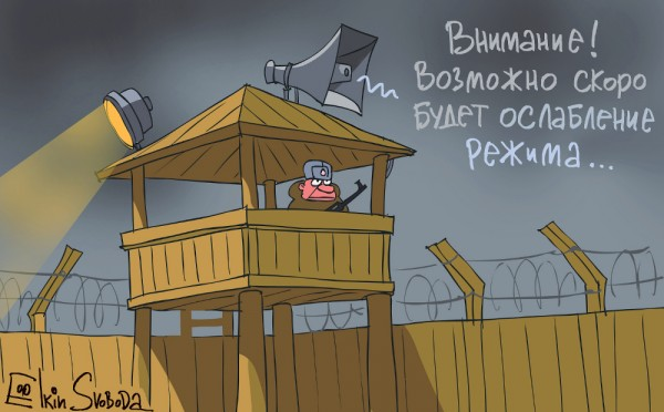 елкин_ослабление_режима