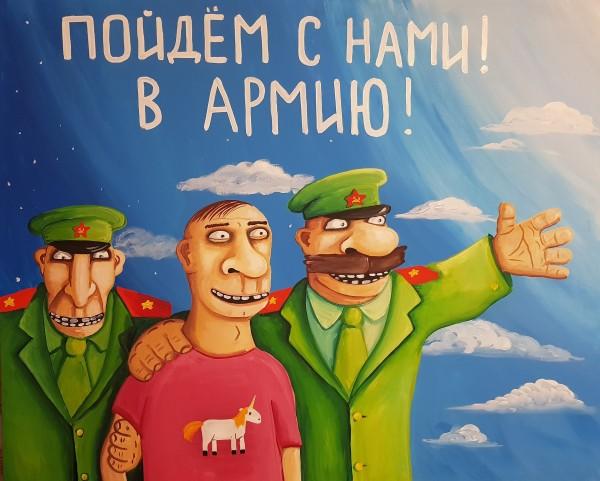 ложкин_пойдем_с_нами_в_армию