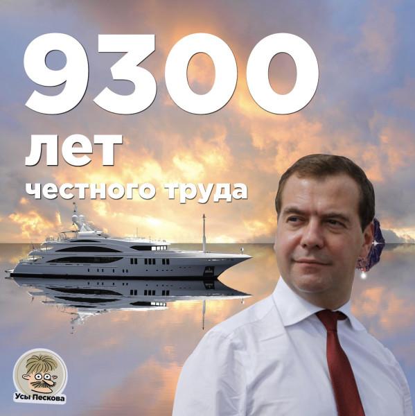 9300_лет_честного_труда