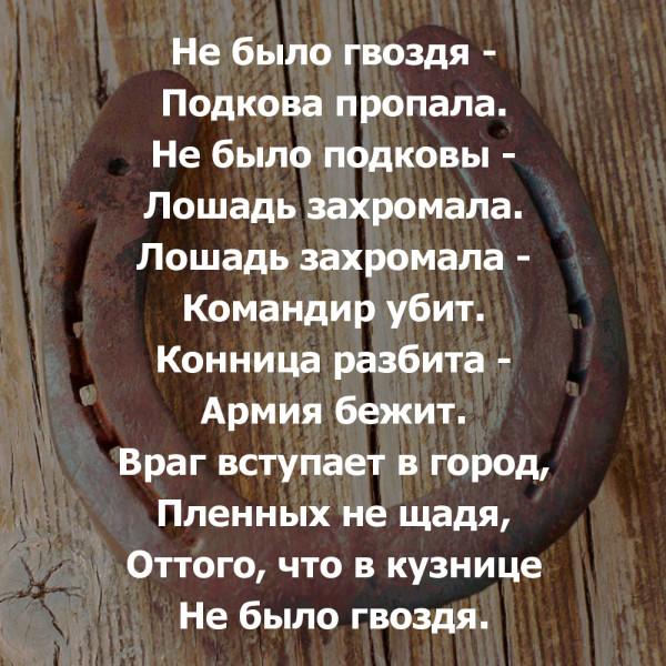 гвоздь_подкова_стих