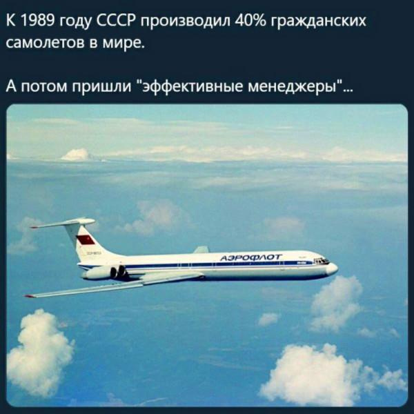 инфо_экономика_1989_году_ссср_производил_40_процентов_самолетов