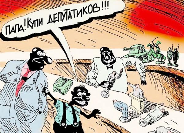 меринов_купи_депутатиков