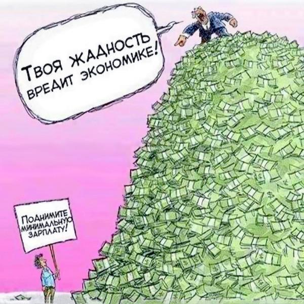 жадность_капитала_кризис_