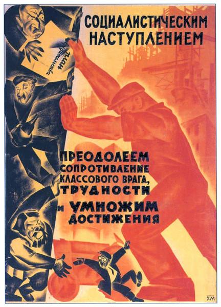 плакат_преодолеем_классового_врага