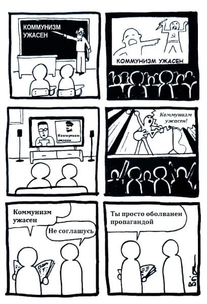 антикоммунистическая_пропаганда_просто_оболванен