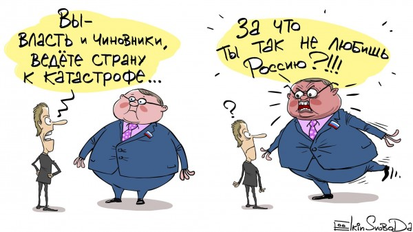 ты_не_любишь_россию