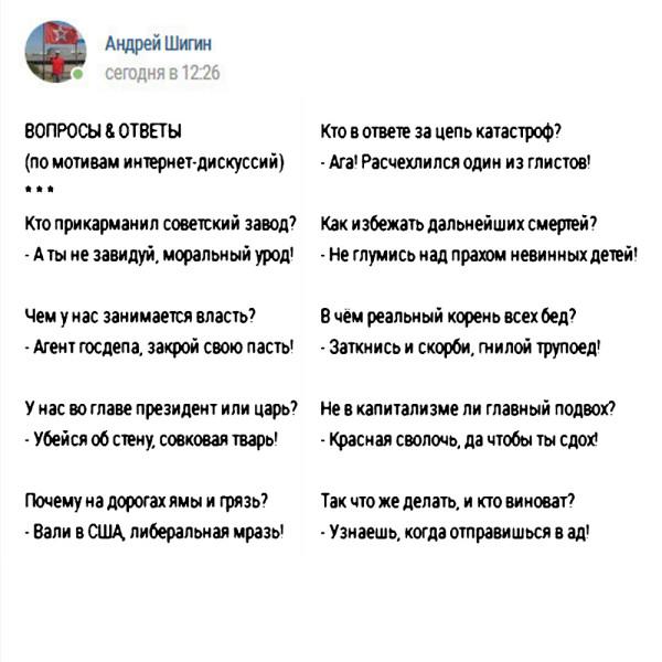 текст_стих_шигин_по_мотивам_интернет-дискуссий