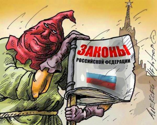 меринов_законы_рф_палач_топор