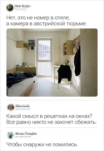 камера_в_австрийской_тюрьме