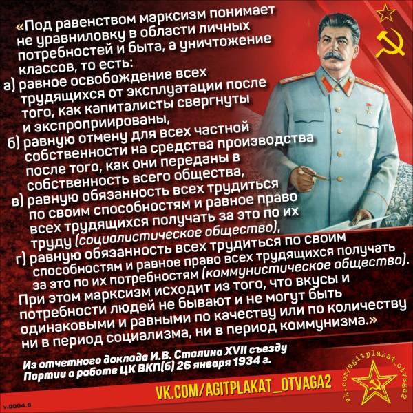 цитата_сталин